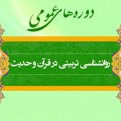 روانشناسی تربیتی در قرآن و حدیث