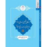 کتاب زندگانی تحلیلی امام علی (علیه اسلام) و پیشینه صدور نهج البلاغه