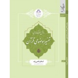 کتاب روش شناسی تفسیر موضوعی قرآن