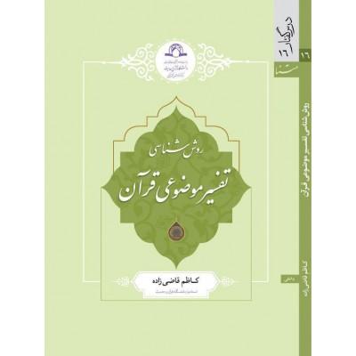 روش شناسی تفسیر موضوعی قرآن