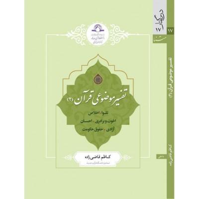 تفسیر موضوعی قرآن (2)
