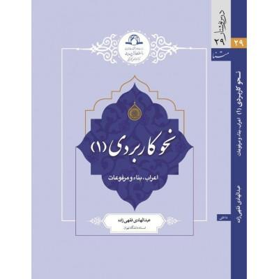 کتاب نحو کاربردی (1)