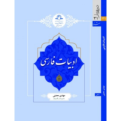 کتاب ادبیات فارسی