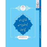 کتاب نقد متن و بررسی شبهات پیرامون نهج البلاغه