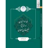 کتاب خدا و انسان در اندیشه فیلسوفان مسلمان