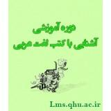 دوره آشنایی با کتب لغت عربی