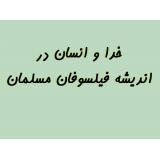درس الکترونیکی خدا و انسان در اندیشه فیلسوفان مسلمان