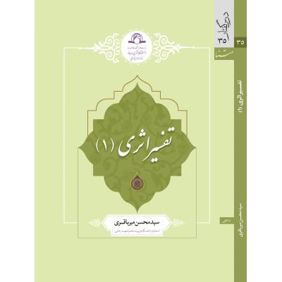 کتاب تفسیر اثری (1)