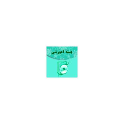 درس الکترونیکی زندگانی تحلیلی امام علی (ع) و پیشینه صدور نهج البلاغه