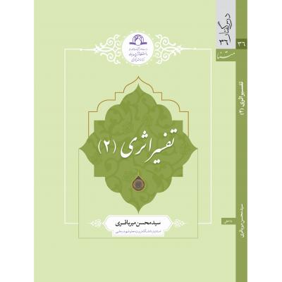 کتاب تفسیر اثری (2)