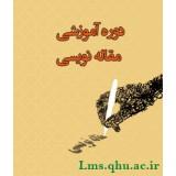 کارگاه پژوهشی مقاله نویسی