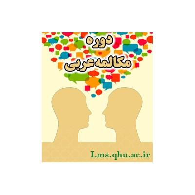 دوره مکالمه عربی
