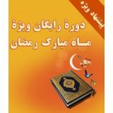 دوره ویژه رمضان 96