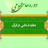 عقاید اسلامی در قرآن