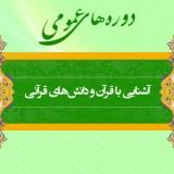 دوره آشنایی با قرآن و دانشهای قرآنی