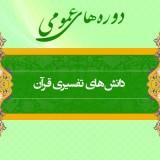 دوره دانشهای تفسیری قرآن