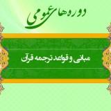 دوره مبانی و قواعد ترجمه قرآن
