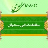 دوره مطالعات اسلامی مستشرقان